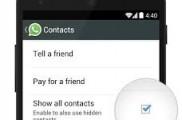 علت عدم نمایش مخاطبین در واتساپ و راه کارهای آن